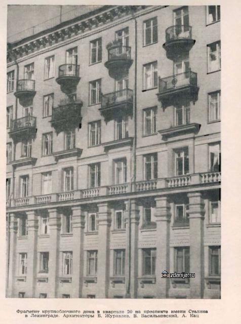 Фото. Рис. Фрагмент крупноблочного дома в квартале 20 на проспекте имени Сталина в Ленинграде