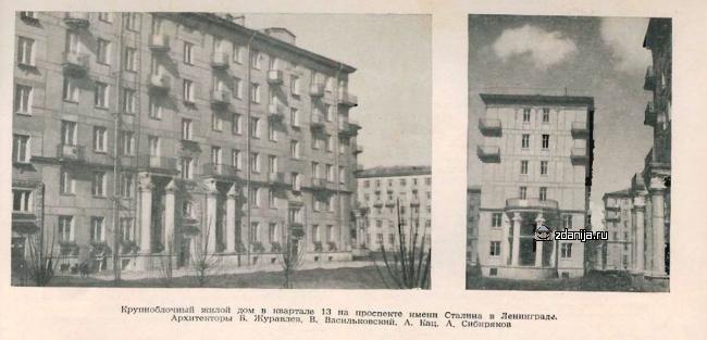 Фото. Рис. Крупноблочный жилой дом в квартале 13 на проспекте имени Сталина в Ленинграде