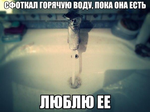 Отключение горячей воды - топ 10 юмор-фото