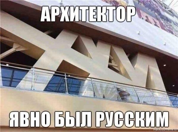 архитектор явно русский