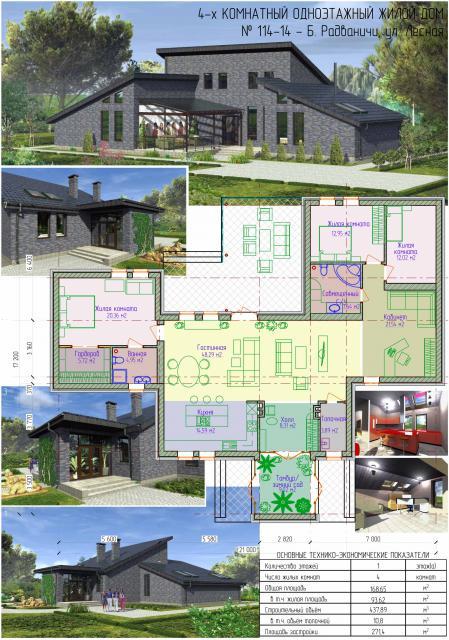 Проект №114-14