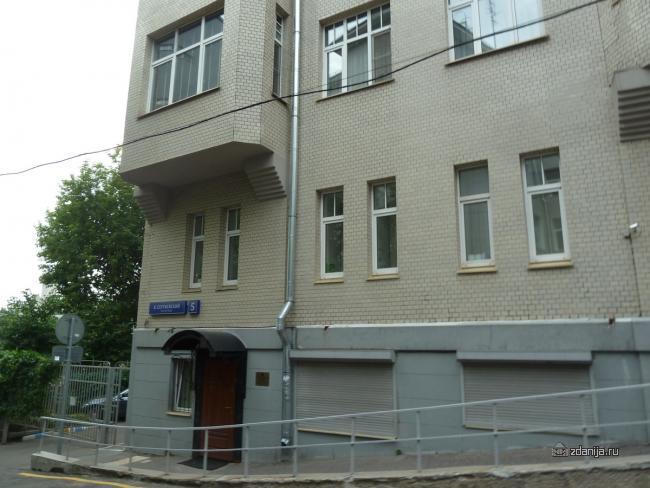 Москва, Сергиевский Большой пер., д.5 (ЦАО, район Мещанский)