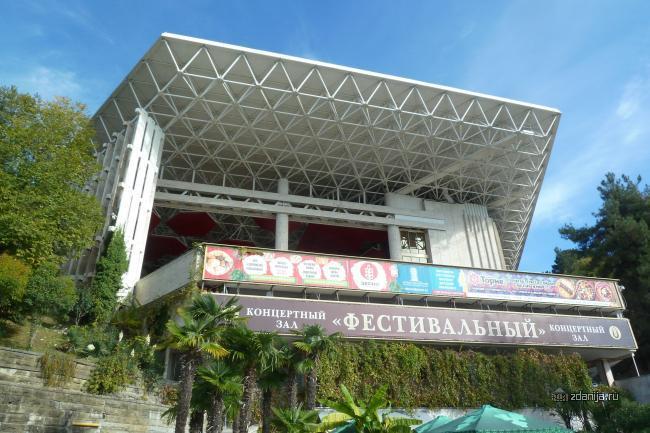 Коцертный зал Фестивальный, Сочи