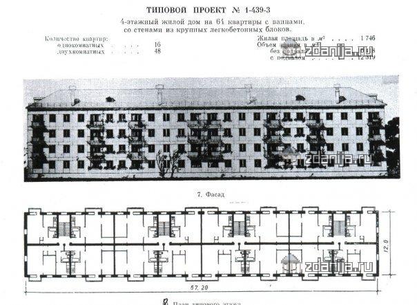 Серия 1-439А-3П Горстройпроект 1958г.. Ищу серию домов 1-306с ( 1-439А-3П отред. адм. )