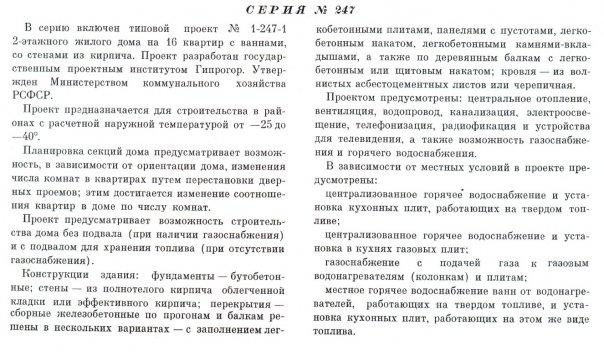 Серия 1-247-1 (отр.адм.) Кирпичная двухэтажка, Люберцы