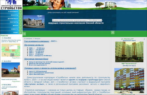 Домостроительная корпорация СТРОЙБЕТОН ( Омск, Омская область РФ )