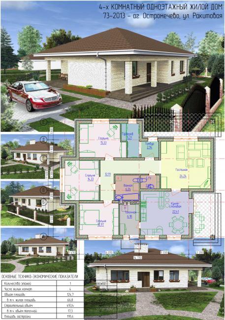 73-2013 - Проект одноэтажного дома с террасой