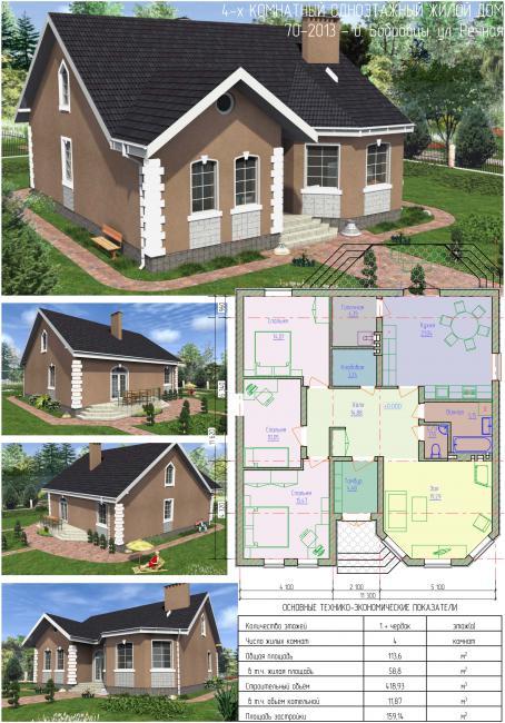 70-2013 - Проект одноэтажного жилого дома с террасой
