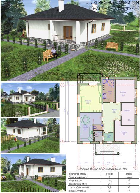 68-2013 - Проект одноэтажной дачи с террасой