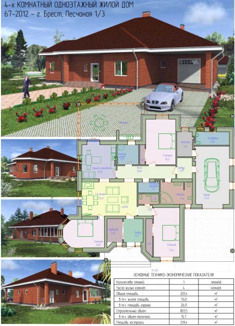 67-2013 - Проект одноэтажного жилого дома с гаражом и верандой