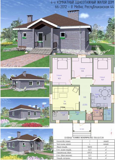 66-2012 - Проект одноэтажного четырёхкомнатрого жилого дома из кирпича