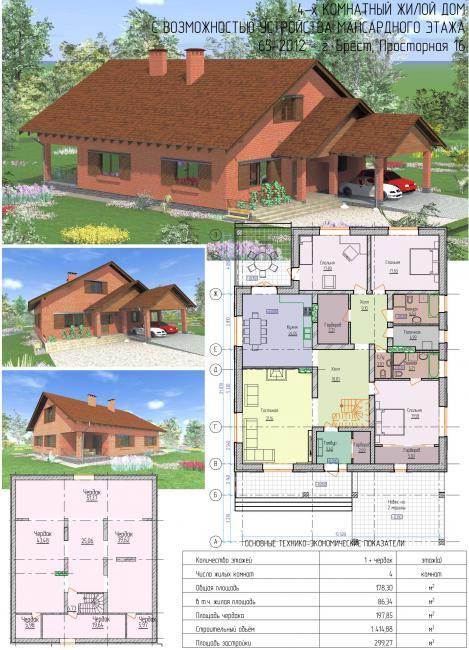 65-2012 - Проект коттеджа с навесом и возможностью устройства мансардного этажа