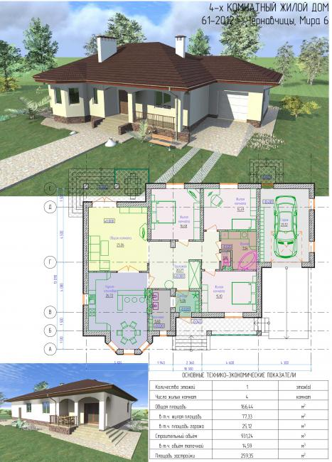 61-2012 - Проект трёхкомнатного коттеджа с гаражом и террасой