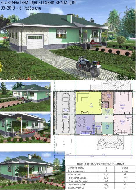 08-2010 - Проект одноэтажного дома с террасой и гаражом на две машины