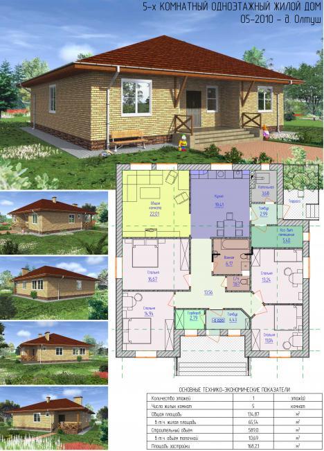05-2010 - Проект кирпичного одноэтажного жилого дома с террасой