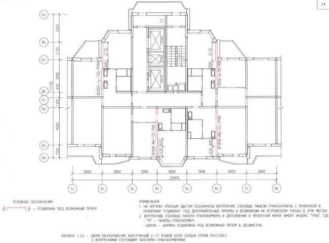 Перепланировка квартир в домах серии П44Т/25Н1