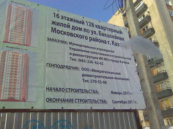 Казань Бакалейная 52а