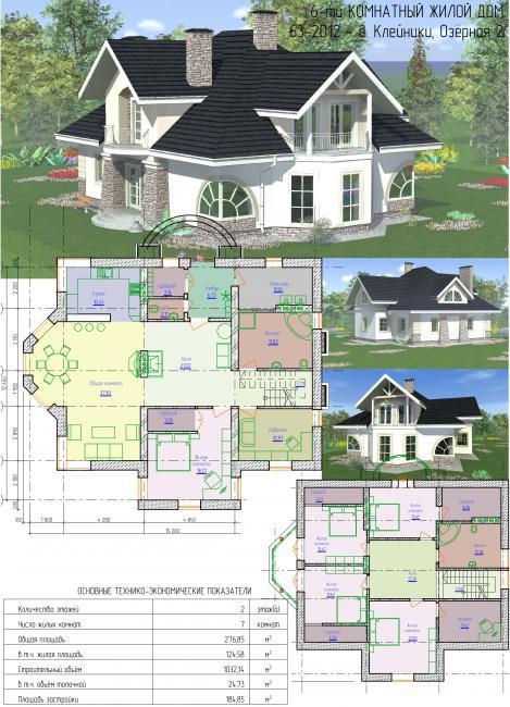 63-2012 - Готовый проект двухэтажного жилого дома с двумя балконами