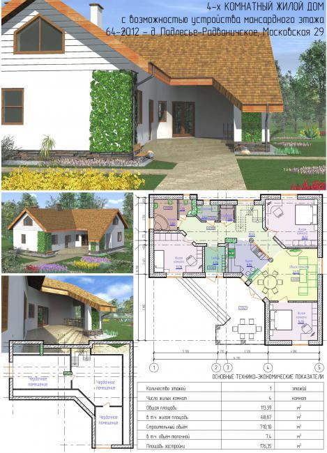 64-2012 - Готовый проект коттеджа с возможностью устройства мансардного этажа