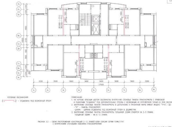 Перепланировка квартир на 2-12 этажах в домах серии ПЗМК/17Н1