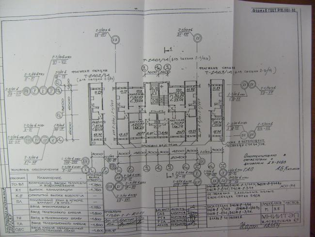 сам план этажа п46м