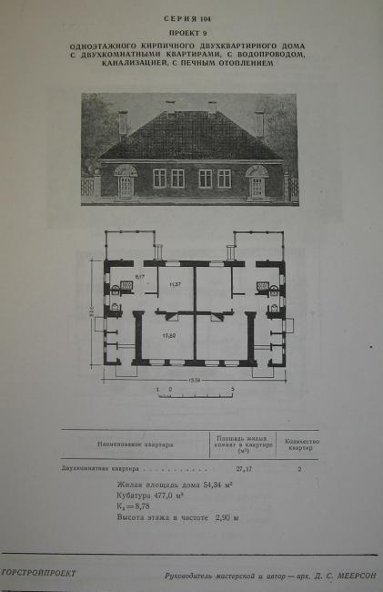 Типовой проект № 1-104-9