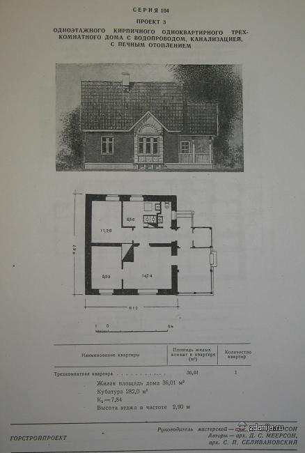 Типовой проект № 1-104-3