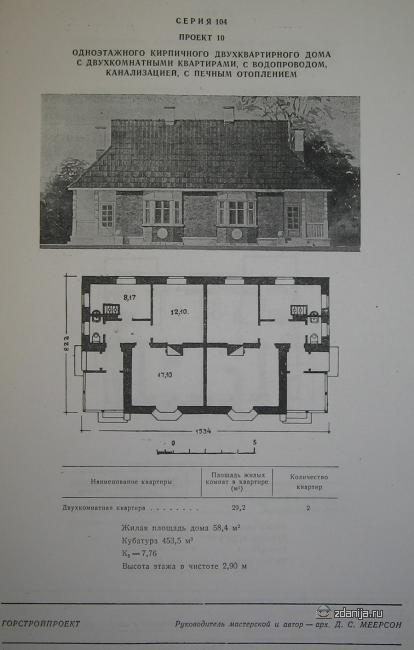 Серия 1-104, Сталинки одноэтажные с печным отоплением