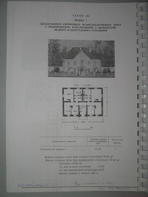 Серия 1-202 с модификациями