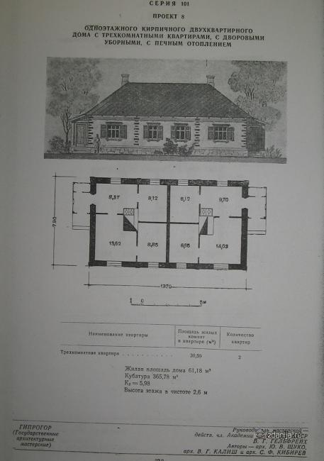 Типовой проект № 1-101-8