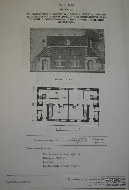 Типовой проект № 1-104-14