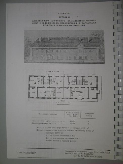 Серия 1-202 с модификациями, планировки квартир с размерами