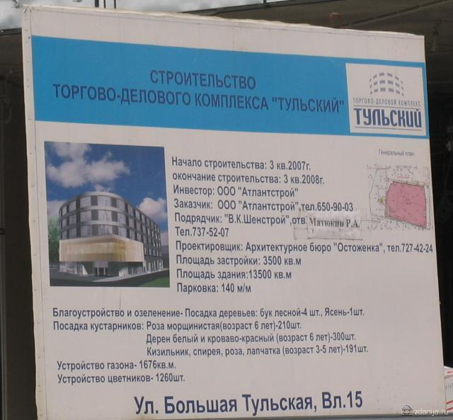 строительство торгово-делового комплекса Тульский