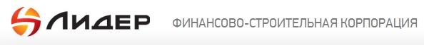 ЛИДЕР. ФИНАНСОВО-СТРОИТЕЛЬНАЯ КОРПОРАЦИЯ