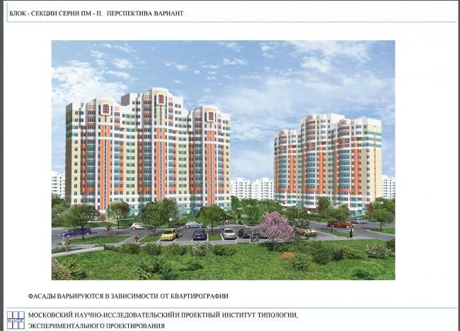 Жилые дома серий ПМ-П, планировки квартир