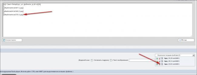 Как удалить лишнее фото ( форум IPBoard)