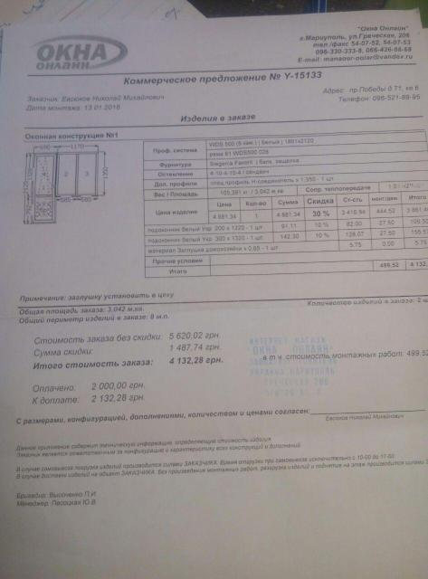 Документы с чертежами на балконный блок из профиля WDS.