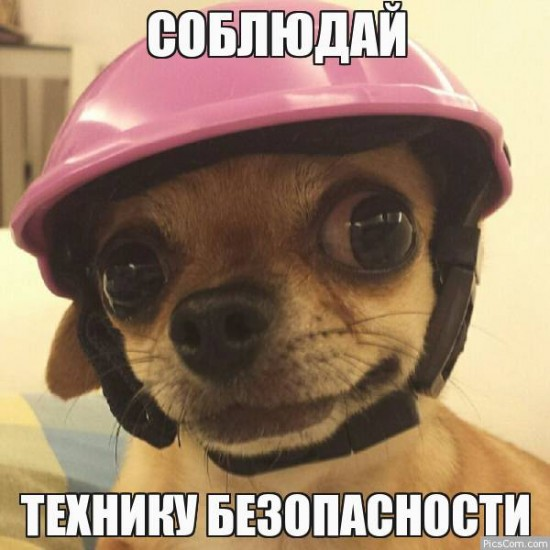 Стройюмор, о безопасности....