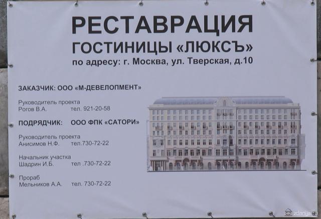 реставрация гостиницы Люкс на Тверской