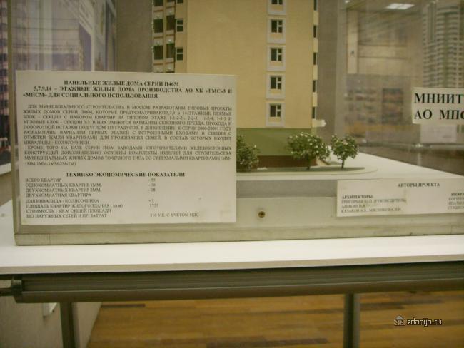 Дом серии п46м точечного типа со сверхмалыми квартирами