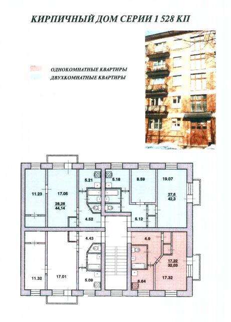 Кирпичные дома серии 1-528КП