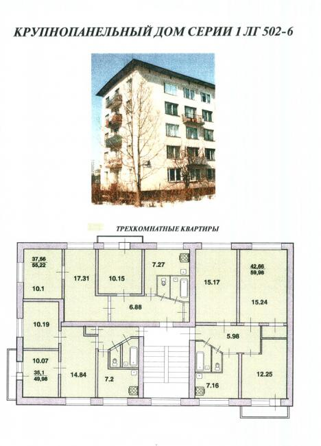 Крупнопанельные дома 1 ЛГ 502-6