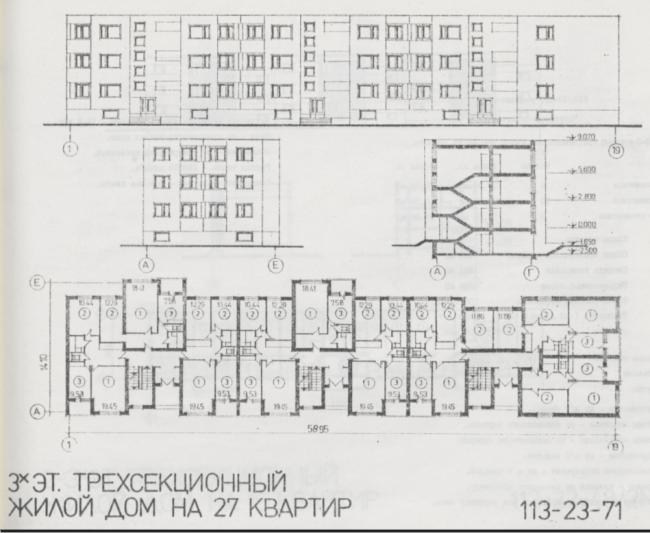 Серия 113-23-71 (Эстония)