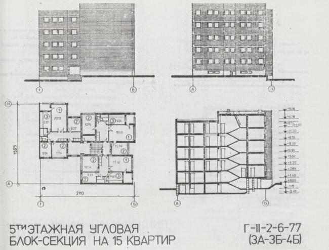 Г-II-2-6-77 (3А-3Б-4Б)