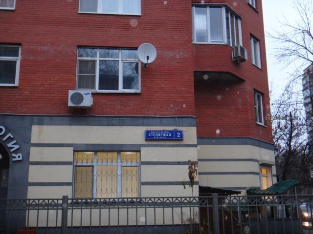 Москва, Столярный переулок, дом 2 (ЦАО, район Пресненский)