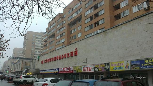 г. Подольск, ул Комсомольская, дом 46