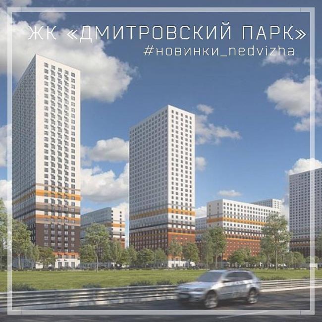 Cтарт продаж квартир в новом проекте «Дмитровский парк»