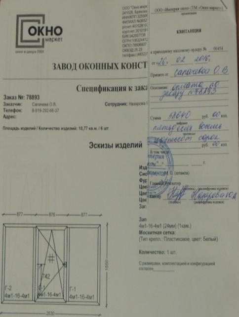 "ПВХ Окна ""Маркет"", Брянск, отзывы"