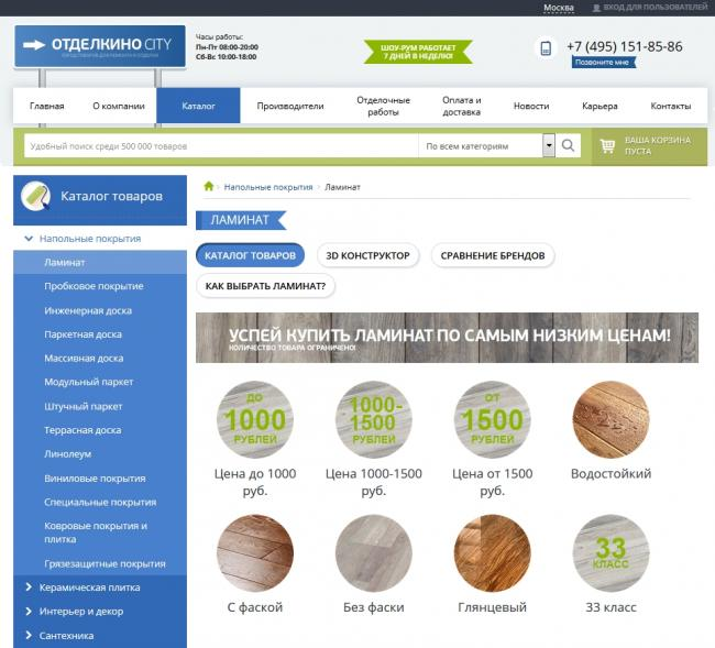 Интернет-магазин отделочных материалов Отделкино Сити
