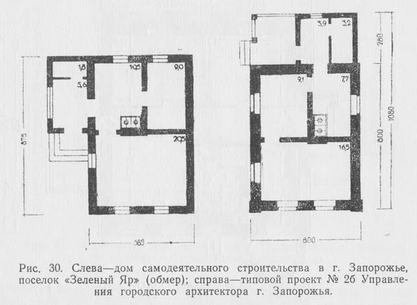 два плана индивидуальных домов; первый - наиболее характерный для самодеятельного строительства, второй - план жилого дома, проект которого рекомендуется Управлением городского архитектора Запорожья
